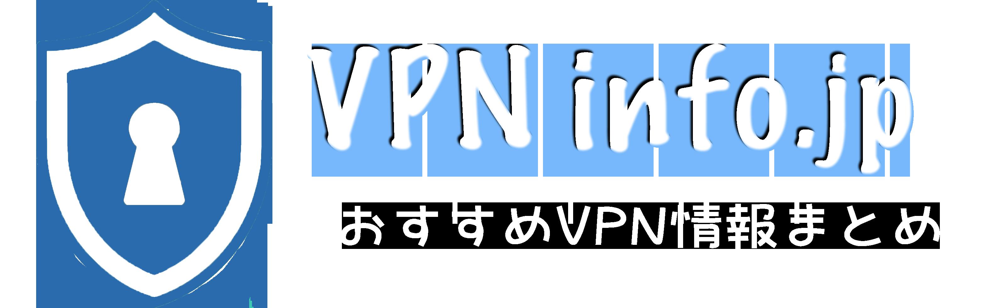VPN info.jp